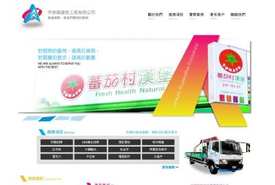 宇泰興廣告工程