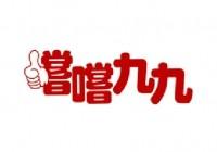 嚐嚐九九平價熱炒第一品牌