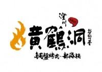 澄川黃鶴洞燒肉