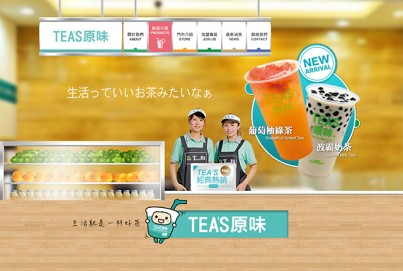 TEAS原味