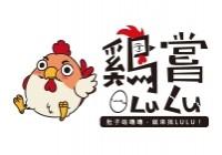 雞嚐LULU